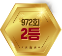 972회 2등 메달