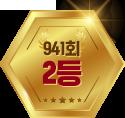 941회 2등 메달
