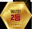 962회 2등 메달