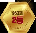 963회 2등 메달