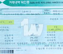 938회 3등당첨 거래내역 확인증