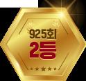 925회 2등 메달