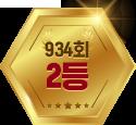 934회 2등 메달