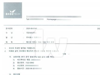 925회 2등 번호 적중 공문서