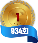 934회 1등